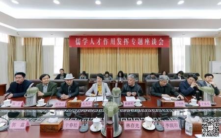 孔子研究院儒学人才作用发挥专题座谈会召开(图)