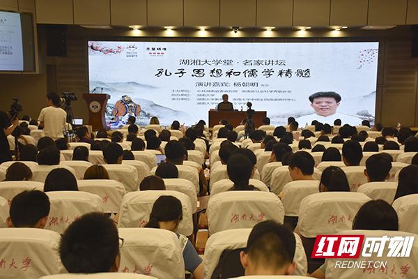 中国孔子研究院院长杨朝明讲述孔子思想与儒学精髓(图)