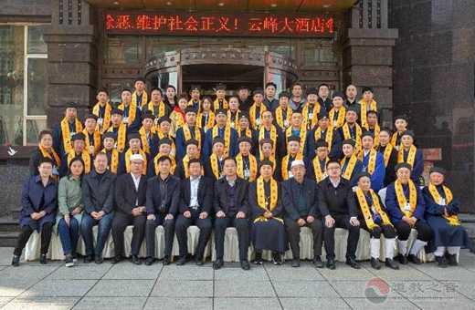 吉林省通化市道教协会第二次代表大会胜利召开(图)