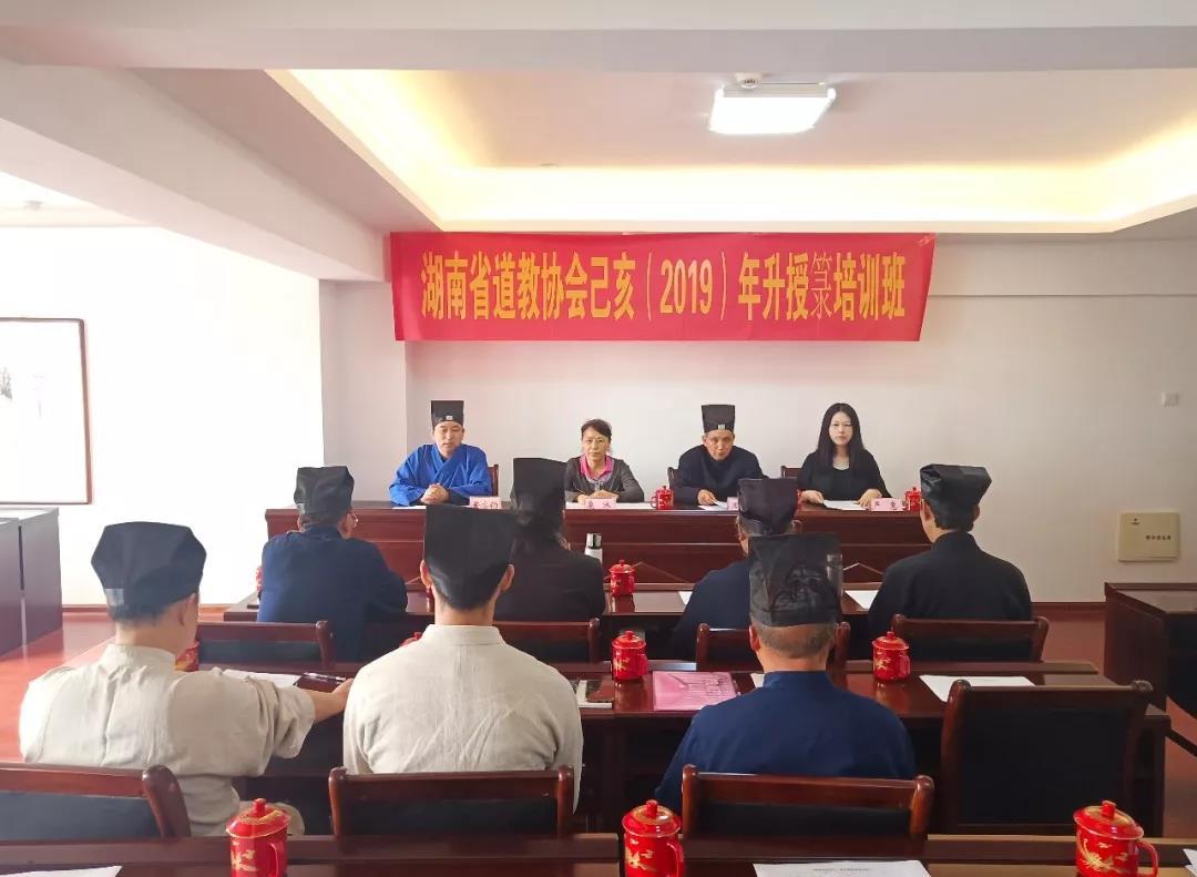 湖南省道教协会举办己亥年升授箓培训班(图)