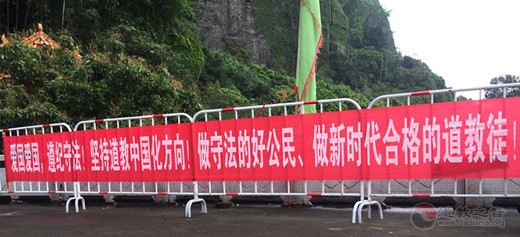 广西省桂平市白石山三清观开展2019年宗教政策法规学习月活动(图)