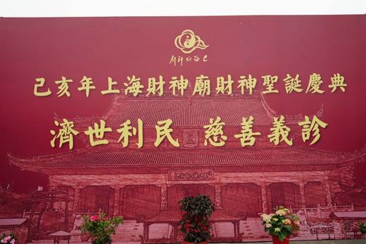 上海财神庙举行己亥年财神圣诞庙会系列活动(图)