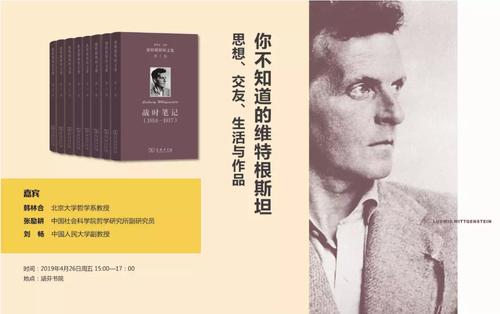 你不知道的维特根斯坦——《维特根斯坦文集》读者会在北京举行(图)
