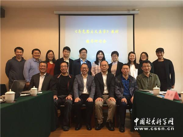 打造新时代马克思主义美学——《马克思主义美学》教材编写研讨会在杭州召开(图)