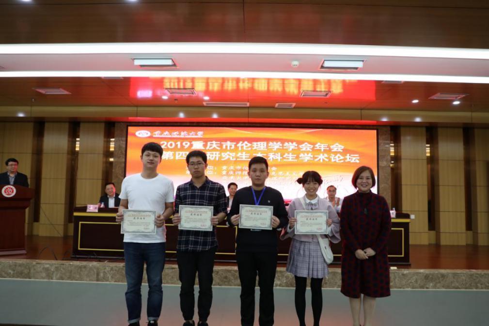 重庆大学马克思主义学院研究生在2019重庆市伦理学学会年会暨第四届研究生本科生学术论坛中喜获佳绩(图)