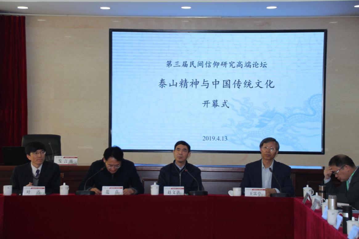 第三届民间信仰研究高端论坛在泰山学院成功举办(图)
