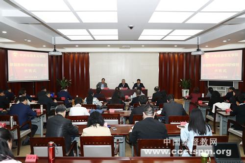 基督教神学院教师研修班在北京开班(图)