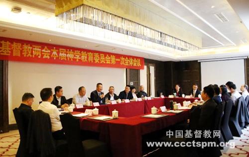 规范神学教育,培养合用人才——中国基督教两会本届神学教育委员会第一次全体会议在成都顺利召开(图)