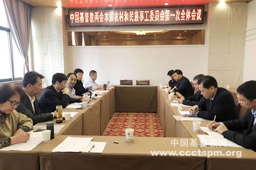 本届农村和民族事工委员会第一次全体会议在昆明召开(图)