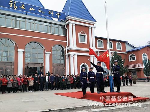 吉林省辽源市锡安山礼拜堂举行升国旗仪式(图)