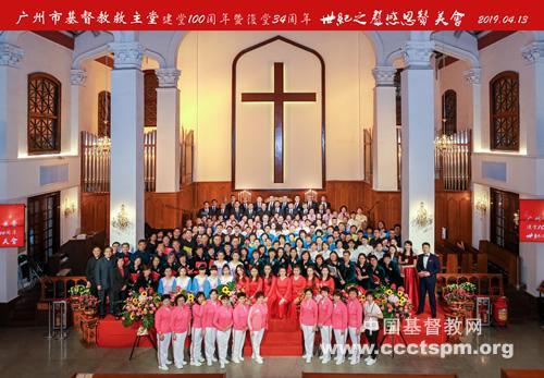 广州市基督教救主堂举行建堂100周年暨复堂34周年庆典(图)