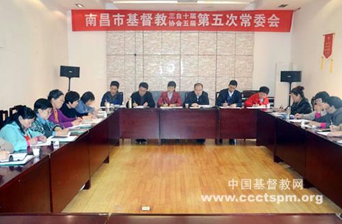江西省南昌市基督教两会召开十届五次常委会(图)