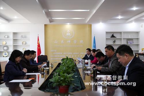 山东省基督教两会神学思想宣讲专委会召开会议(图)