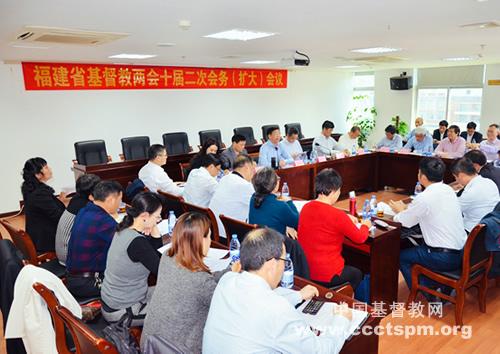 福建省基督教两会召开十届二次会务(扩大)会议(图)