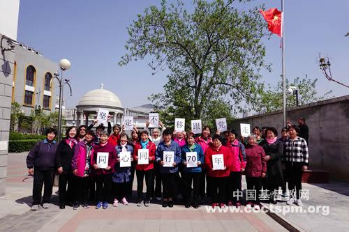 同心同行七十年 坚定不移跟党走——北京基督教界参加主题教育活动启动仪式(图)