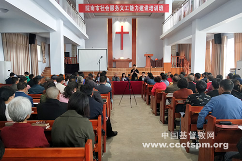 甘肃省基督教两会举办社会服务义工能力建设培训班(图)