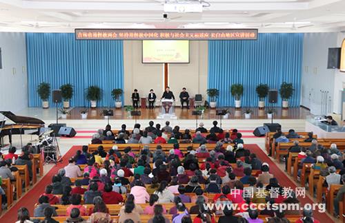 吉林省基督教两会在长白山和吉林市举行宣讲礼拜(图)
