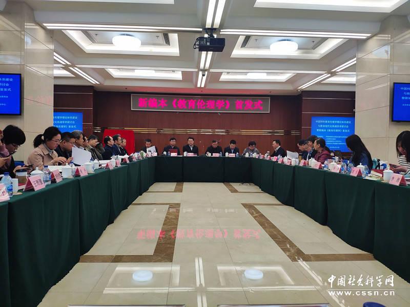 构建中国特色教育伦理学理论体系(图)