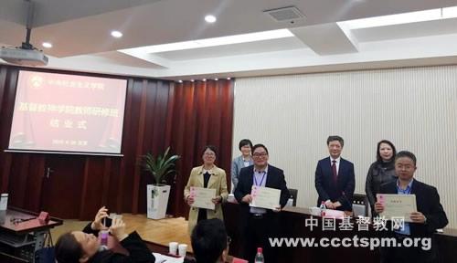 首届基督教神学院教师研修班在北京顺利结业(图)