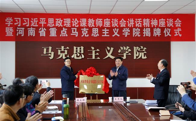 华北水利水电大学马克思主义学院获批河南省首批重点马克思主义学院(图)