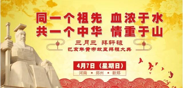 黄帝文化与强国之路 第十三届黄帝文化国际论坛开幕(图)