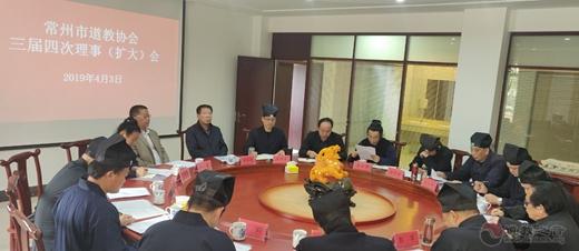 江苏省常州市道教协会召开三届四次理事(扩大)会议(图)