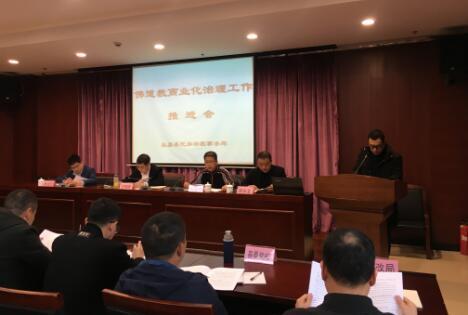 浙江温州永嘉县召开佛道教商业化治理推进会(图)