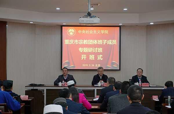 重庆市宗教团体班子成员专题研讨班开班(图)