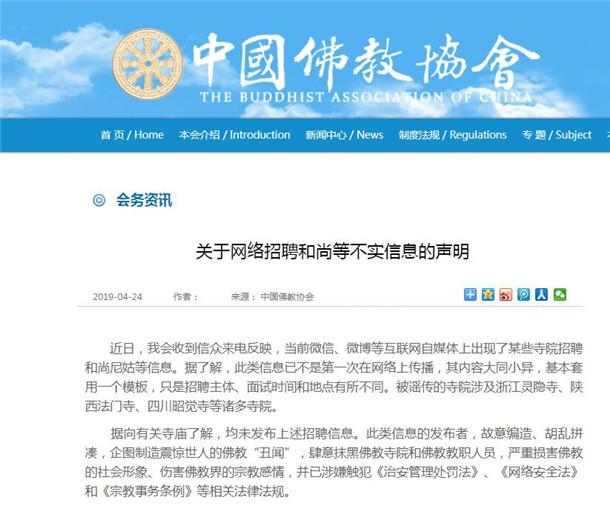 网络招聘和尚被证明为谣言 中国佛教协会发声明(图)