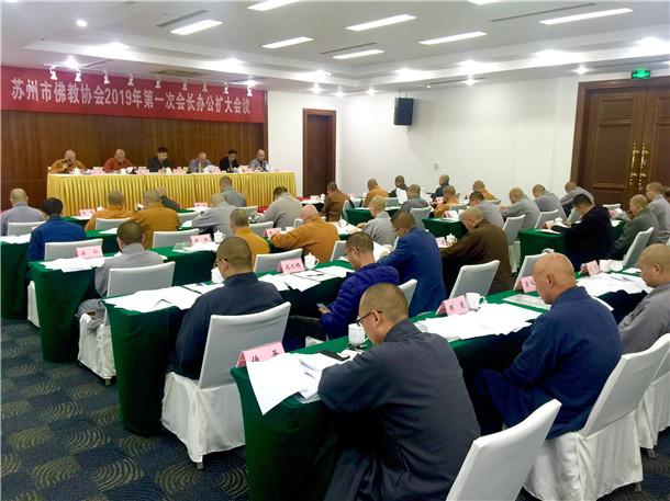 江苏省苏州市佛教协会召开2019年度第一次会长办公(扩大)会议(图)