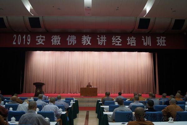 2019安徽佛教讲经培训班在合肥举办(图)