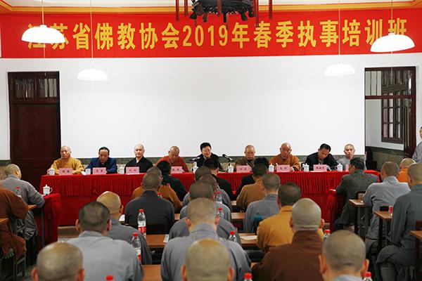 江苏省佛教协会2019年春季执事培训班在扬州高旻寺举行(图)