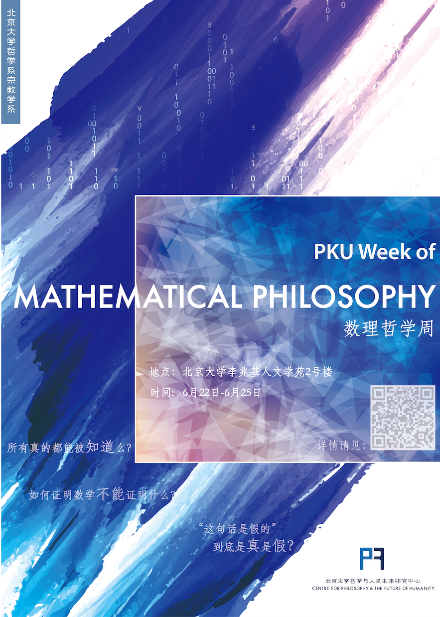 2019年6月22-25日北京大学数理哲学周活动(Mathematical Philosophy Week)(图)
