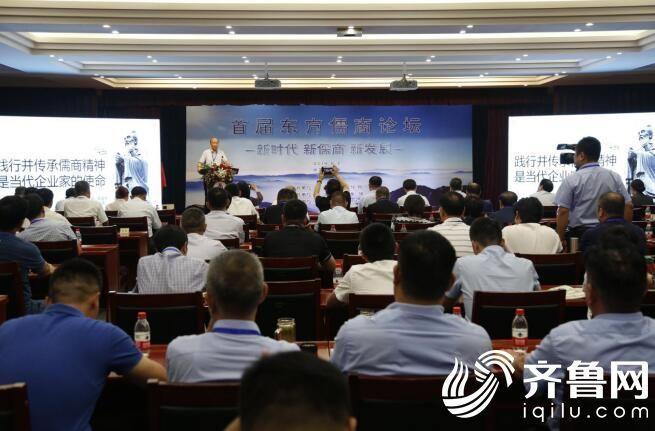 新时代新儒商新发展 首届东方儒商论坛在曲阜开幕(图)