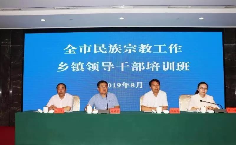 江苏省扬州市举办全市民族宗教工作乡镇领导干部培训班(图)