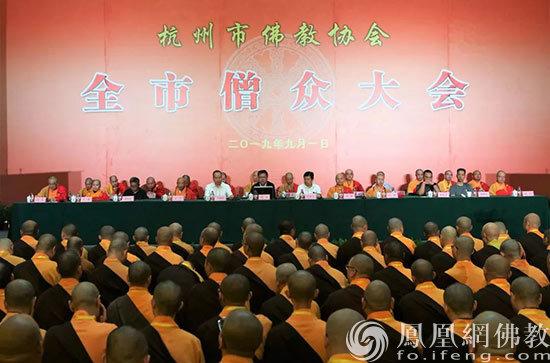 浙江省杭州市佛教协会在灵隐寺召开全市僧众大会(图)