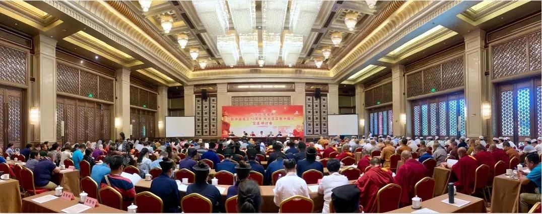 """北京市宗教界举办""""新中国成立70周年与北京宗教中国化""""交流研讨会(图)"""