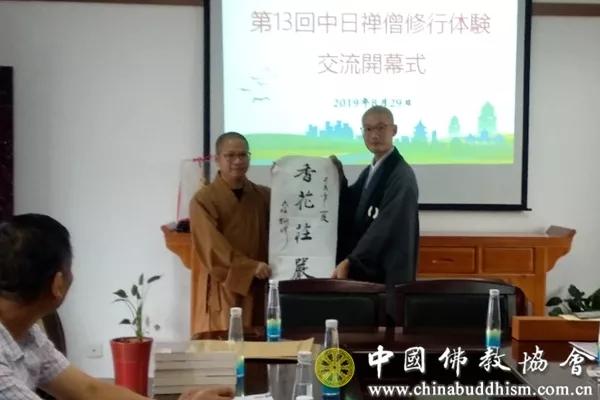 第13次中日禅僧修行体验活动圆满举办(图)