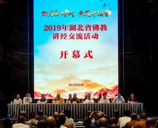 2019年湖北省佛教讲经交流活动在黄梅五祖寺开幕(图)