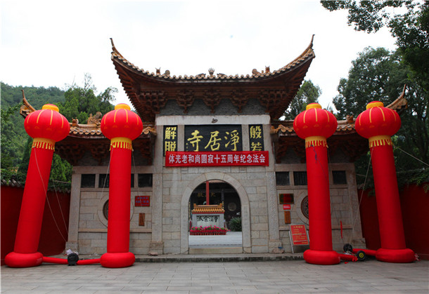 江西省吉安市青原山净居寺举行追思缅怀体光老和尚圆寂十五周年系列纪念活动(图)
