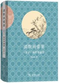 章启群著《渊默而雷声——<庄子>的哲学论证》(图)