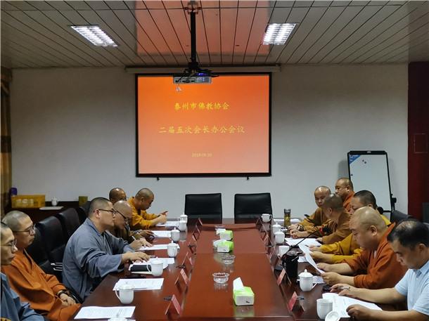 江苏省泰州市佛教协会召开二届五次会长办公会议(图)
