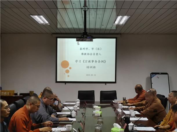 江苏省泰州佛教协会宗教事务条例学习培训班(图)
