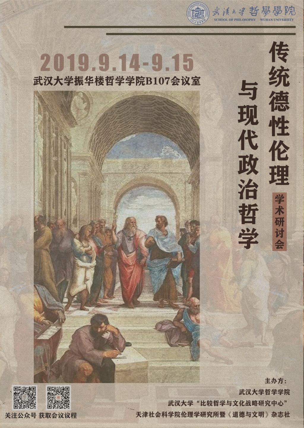 传统德性伦理与现代政治哲学学术研讨会会议议程(图)