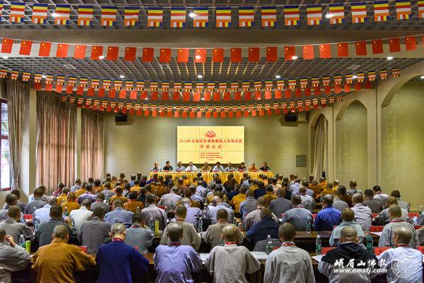 2019年四川全省汉传佛教教职人员培训班在峨眉山举办(图)