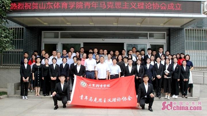 山东体育学院成立青年马克思主义理论协会(图)