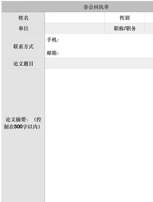 关于召开2019年湖北省国学研究会年会暨学术研讨会和会议征文的通知(图)