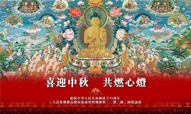 """庆祝新中国成立70周年三大语系佛教高僧祈福盛典暨佛教与""""一带一路""""国际论坛在香港举行(图)"""