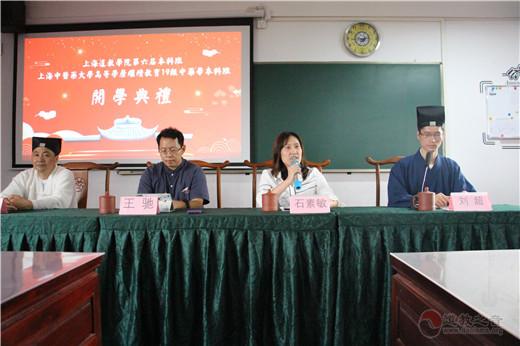 上海道教学院举行第六届本科班第二学期开学典礼(图)