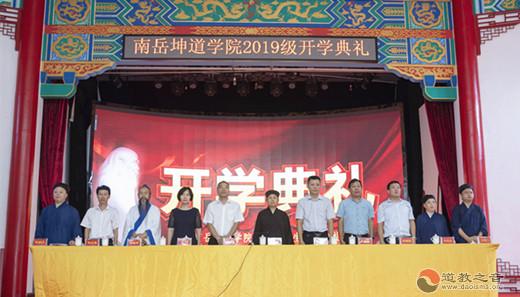南岳坤道学院举行2019级新生开学典礼(图)
